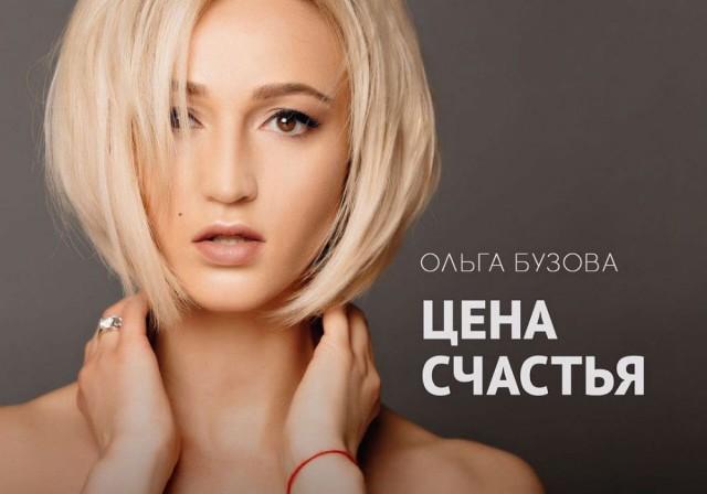 Ольга Машная Персонаж фото биография фильмография